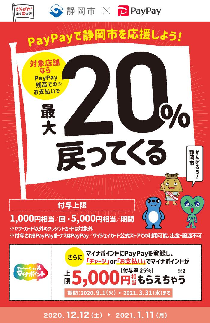 PayPayキャンペーン!最大5000円もらえます!