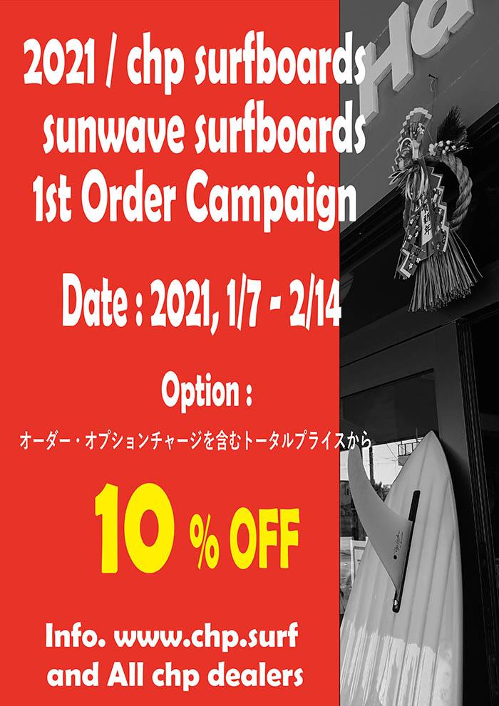 chp / Sunwave 1stオーダーキャンペーン 2/14まで