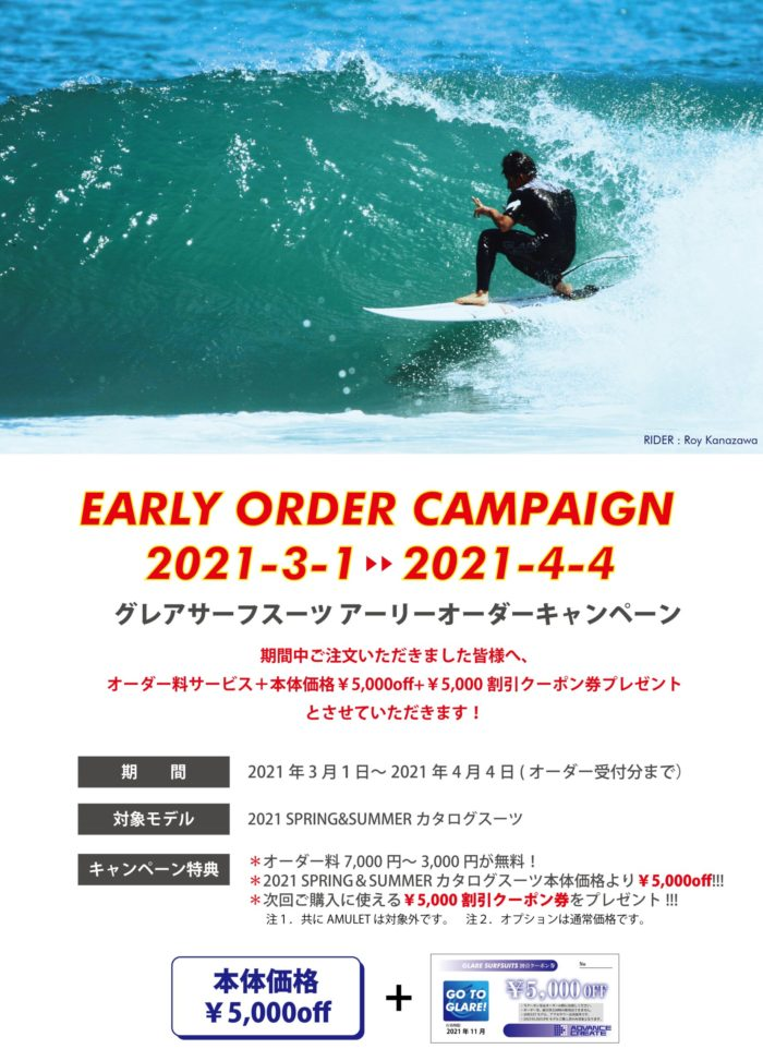 GLAREアーリーオーダーキャンペーン!最大17000円オトク!