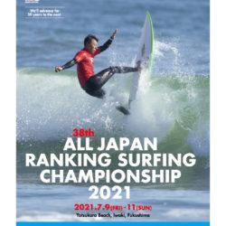 NSA日本サーフィン連盟主催大会 全日本級別選手権大会