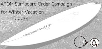 アトムサーフボードオーダーキャンペーンバナー