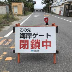 台風でゲートが閉鎖されます。