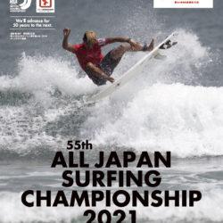 今週末からはじまるNSA全日本選手権にジャッジでお手伝いしてきます。